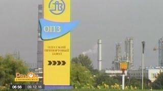 Почему на самом деле провалилась приватизация Одесского припортового завода?