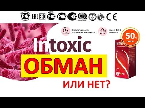 Intoxic. Intoxic отзывы, купить, цена или intoxic развод. Инструкция и отзывы врачей