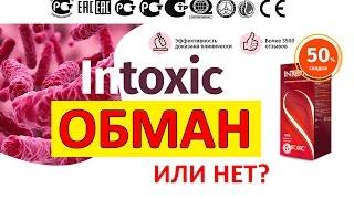 видео Intoxic средство от паразитов: разводи или правда, инструкция, цена и реальные отзывы