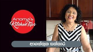 Anoma's Kitchen Tips # 28 - Sri Lankan Hospitality