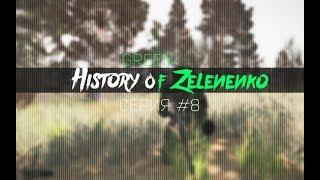 RPStalker ИСТОРИЯ ВОЕННОГО | Капитан Зелененко, ARMA 3, ArmStalker #8