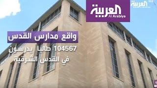 #إضراب_مدارس_القدس