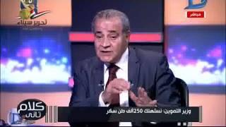 فيديو| وزير التموين: لو عجلة الاقتصاد وقفت مش هنلاقي السلع الأساسية