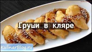Рецепт Груши в кляре