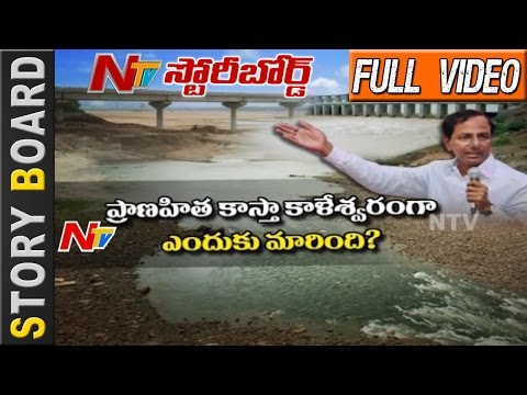 KCR Plans On Telangana State Irrigation Projects | Story Board | Full Video | NTV