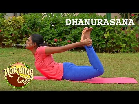 Dhanurasana | யோகா For Health | Morning Cafe | 24/03/2017