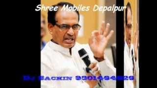 Mp Me Chai Gayo Shivraj By Dj Sachin 9301464626