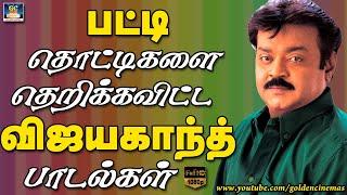 Vijaykanth Padalgal | Vijayakanth Hits | 80s