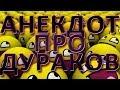 Самые Убойные Анекдоты От Виктора Анекдот Про Мужика С Рулем От КАМАЗА mp3