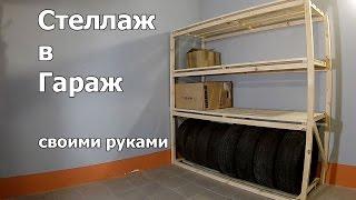 видео Стеллаж в гараже. Варианты изготовления