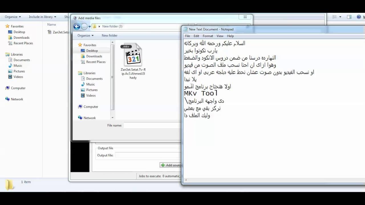شرح برنامج MKVToolNix GUI وطريقه سحب ملف الصوت من الفيديو للتعديل عليه