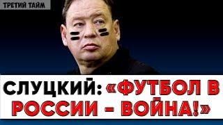 Леонид Слуцкий В России футбол война Новости футбола