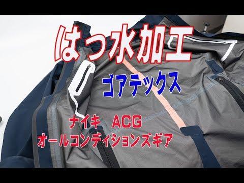 ナイキ ACG オールコンディションズギア ゴアテックスコート 袖の汚れのクリーニングと撥水加工