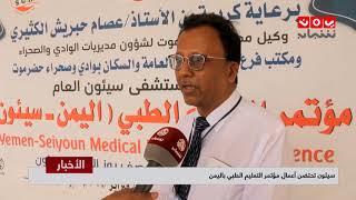 سيئون تحتضن أعمال مؤتمر التعليم الطبي باليمن  | تقرير عبدالله مؤمن