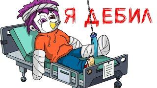 МОИ НЕЛЕПЫЕ ТРАВМЫ (анимация МЭТ)