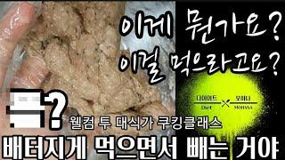 [다이어트모하나] 저칼로리 빵다이어트 떡볶이다이어트 요…