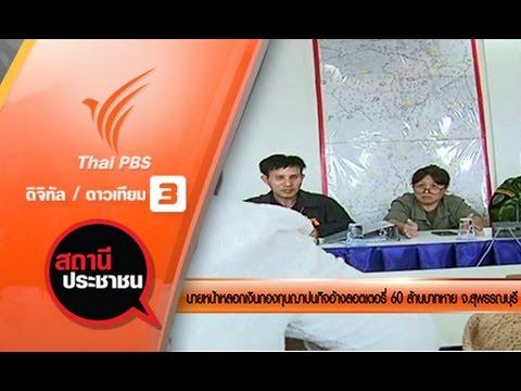 นายหน้าหลอกเงินกองทุนฌาปนกิจอ้างลอตเตอรี่ 60 ล้านบาทหาย จ.สุพรรณบุรี - วันที่ 06 Mar 2017