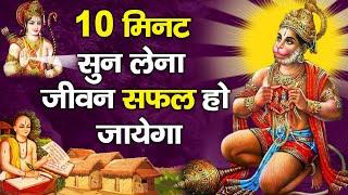 10 मिनट सुन लेना जीवन सफल हो जायेगा - Hanuman Amritdhara - Non Stop Hanuman Bhajan