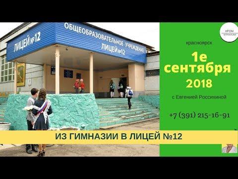 Из гимназии №15 идём в Лицей №12. Видео 360. Я люблю Черёмушки и Красноярск. видео 360.
