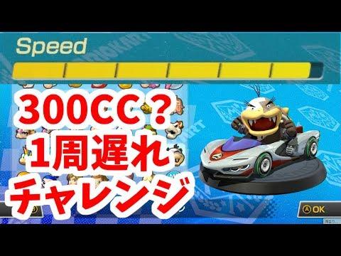 Mario Kart 8 Deluxe Speed MAX Play 200CC? no! 300CC!!