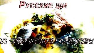 Русские  щи из квашеной капусты рецепт\Как приготовить кислые щи