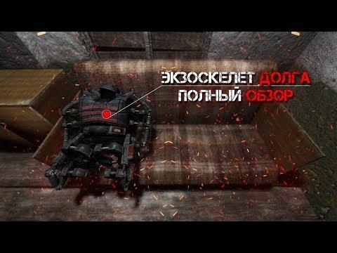"""Полный Обзор - Экзоскелета """"Долга"""" (CoC)"""