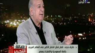 طارق حجي :« الأسرة الحاكمة في قطر الخيانة بتجري فى عروقهم  »
