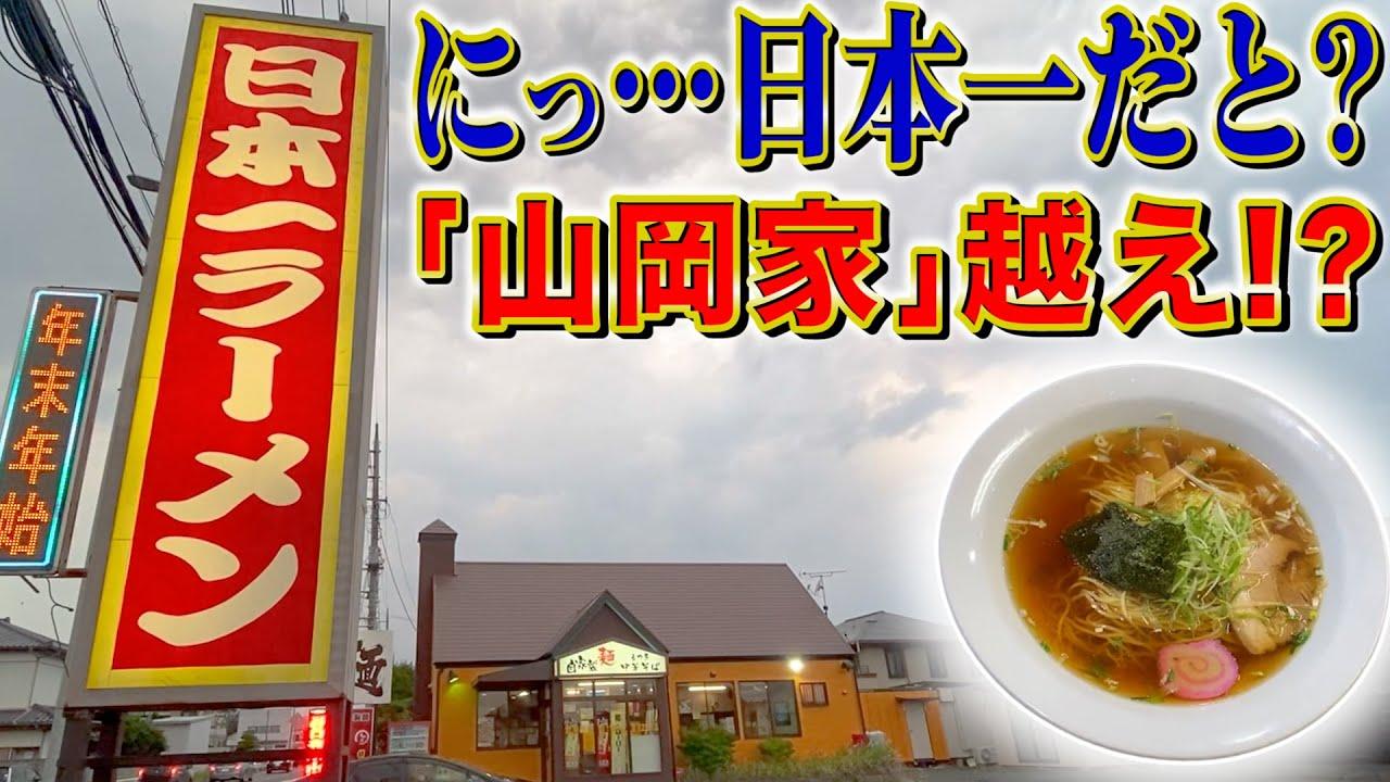 【茨城モヤモヤ】「日本一ラーメン後台」は何が日本一なのか!?
