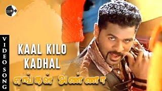Kaal Kilo Song | Engal Anna Tamil Movie | Vijayakanth | Prabhu Deva | Vadivelu | Namitha
