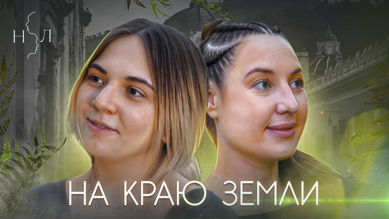 Зачем две девушки из Уфы спасли 20000 человек на краю Земли