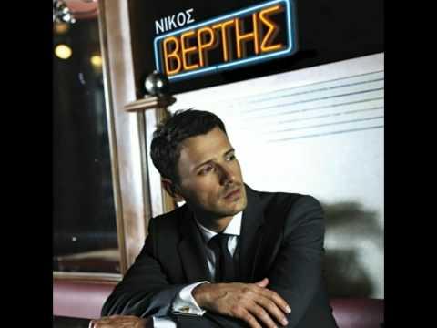 Nikos Vertis - Poso s'agapo / New song 2011