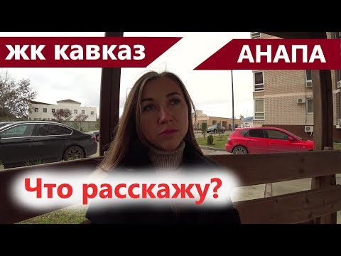 #АНАПА ЖК Кавказ -  КВАРТИРЫ У МОРЯ. ОТЗЫВЫ ЖИЛЬЦОВ!!!