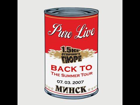 1.5 кг Отличного Пюре  - Pure Live 2007 (DVD 2008)