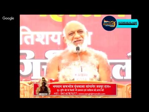 Mangal Pravachan 10 Mar 2019 | Muni Pungav Shree Sudhasagar Ji Maharaj