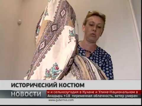 Гардероб жителей Пермской губернии 19 века на выставке в Хабаровске. GuberniaTV