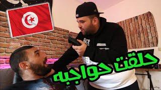 سافرت الى تونس للانتقام 🔥(Hor Cujet)