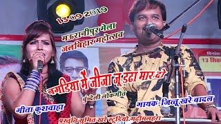 मऊरानीपुर मेला महोत्सव 2019  नगडिया में जीजा जू डढा मार दो। जित्तू खरे बादल गीता कुशवाहा 9165607111