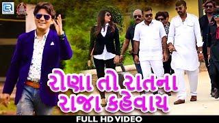 RONA To Raat Na Raja Kehvay Jaydeep Prajapati New Gujarati Song રોણા તો રાતના રાજા કહેવાય