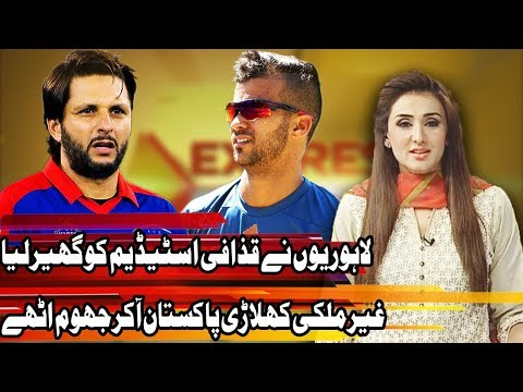 Foreign players arrive in Lahore for eliminators - Express Experts 20 March 2018 - Express News