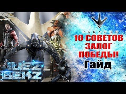 видео: paragon Гайд: 10 СОВЕТОВ и СЕКРЕТЫ успешной игры!