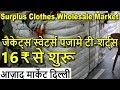 10 का ख़रीदे 100 का बेचे | Jackets, Lower, T-Shirts, Shirts, Jeans, Pants | Surplus Cloth Market...