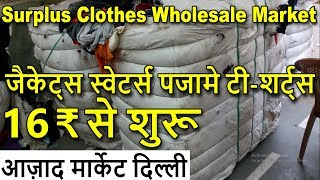 10 का ख़रीदे 100 का बेचे | Jackets, Lower, T-Shirts, Shirts, Jeans, Pants | Surplus Cloth Market...