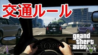 【GTA5】現実のルールをゲームに取り入れてみよう!~車編~ thumbnail