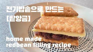팥앙금 만들기_전기밥솥으로 팥앙금 만들기_red bea…