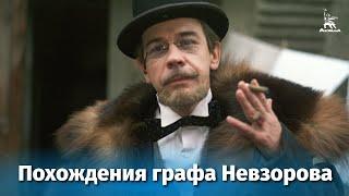 Похождения графа Невзорова комедия реж Александр Панкратов Черный 1982 г