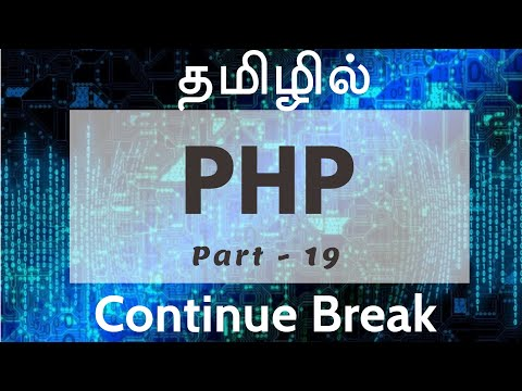 PHP  in Tamil | By Guhan | Looping Continue Break Part 19 |PHP Training in Chennai | Payilagam