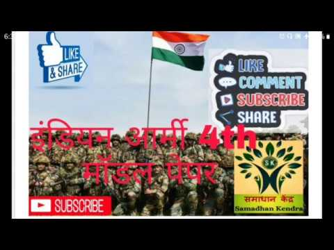 Indian Army modal paper