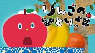 りんごのひとりごと《東京ハイジ》 thumbnail