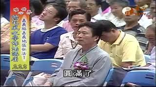 嘉義縣啟智學院弘法(1)【陽宅風水學傳法講座222】| WXTV唯心電視台