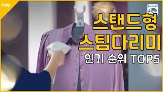 스탠드형 스팀 다리미 추천 가성비 인기 순위 상품평 리…